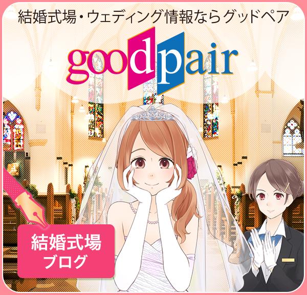 結婚式場・ウェディング準備なら【マリログ】