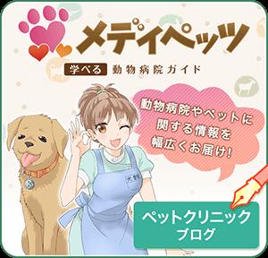 学べる動物病院ガイド【メディペッツ】