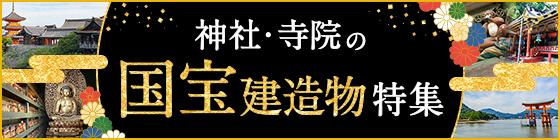 神社・寺院の国宝建造物特集