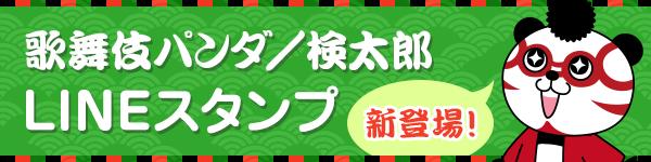 歌舞伎パンダ/検太郎 LINEスタンプ 新登場
