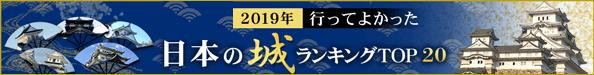 行ってよかった日本の城ランキングTOP20 2019年