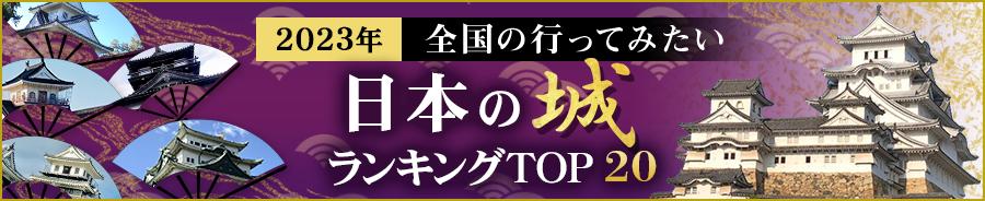 【刀剣ワールド 城】2020年全国の行ってみたい日本の城ランキングTOP20