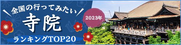 2020年全国の行ってみたい寺ランキングTOP20