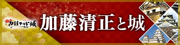 加藤清正と城