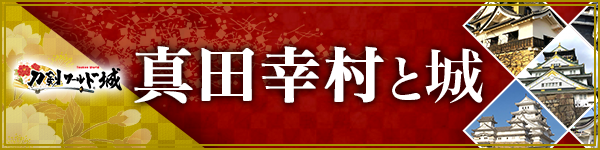 真田幸村と城