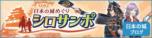 日本の城めぐり【シロサンポ】