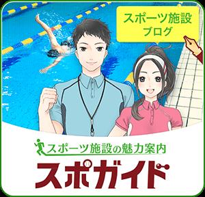 スポーツ施設の魅力案内【スポガイド】