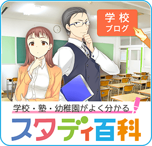 学校・塾・幼稚園がよくわかる【スタディ百科】