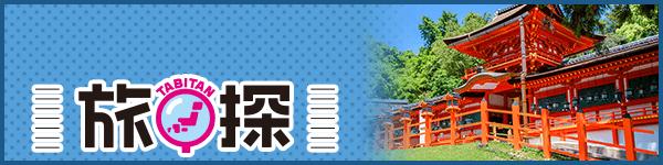 関市 旅探