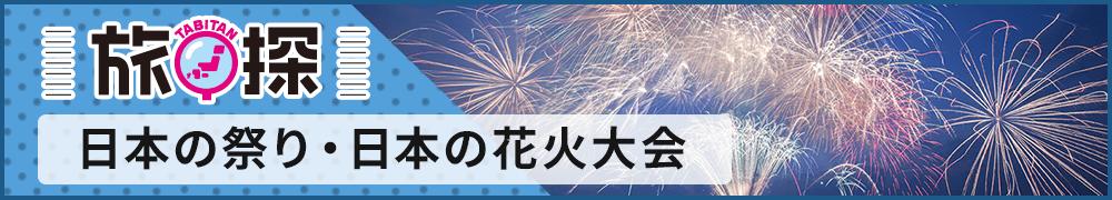 日本の祭り・日本の花火大会