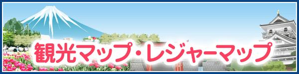 関市 観光マップ・レジャーマップ