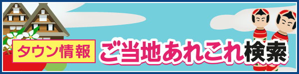 神奈川県 ご当地あれこれ検索