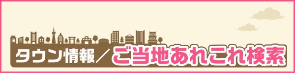 桑名市 タウン情報/ご当地あれこれ検索