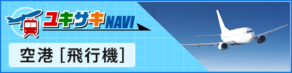 ユキサキナビでは、日本全国の空港や飛行場の情報を検索頂けます。