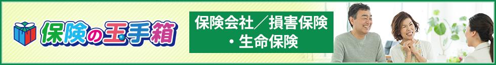 【ホームメイト・リサーチ-保険の玉手箱】保険会社情報サイト