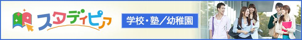 学校・塾/幼稚園/専門学校/自動車学校をお探しなら「スタディピア」