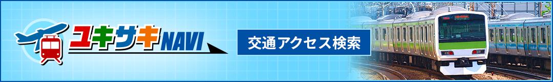 ユキサキナビ/ヘリポート