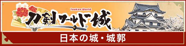 【ホームメイト・リサーチ-刀剣ワールド 城】日本の城情報サイト