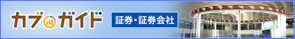 【ホームメイト・リサーチ-カブガイド】証券会社情報サイト