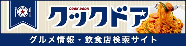 クックドア グルメ情報・飲食店検索サイト