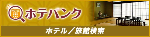 【ホテバンク】ホテル・旅館・ペンション・民宿情報サイト