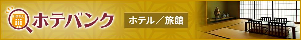 【ホームメイト・リサーチ-ホテバンク】ホテル/旅館/ペンション/民宿情報サイト