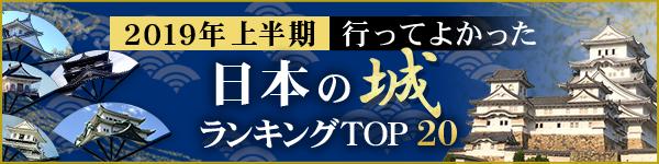 行ってよかった日本の城ランキングTOP20(2019年上半期)