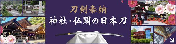 神社・仏閣の日本刀