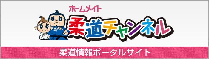 柔道チャンネル