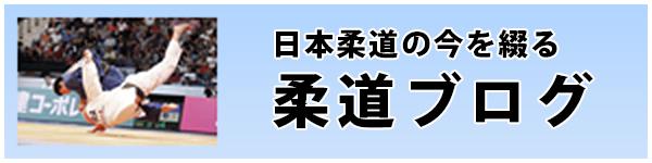 日本柔道の今を綴る 柔道ブログ