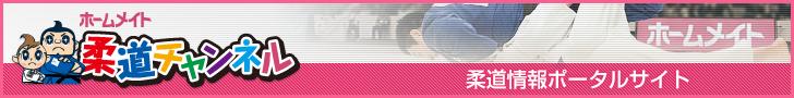 柔道情報ポータルサイト 柔道チャンネル