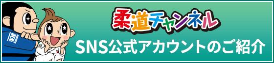 柔道チャンネル SNS公式アカウントのご紹介