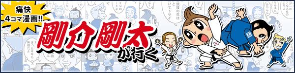 柔道4コマ漫画 剛介・剛太が行く