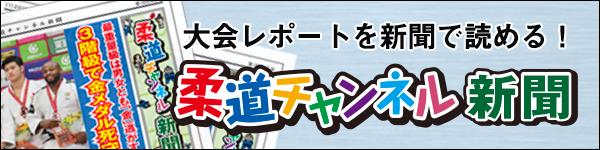 大会レポートを新聞で読める!柔道チャンネル新聞