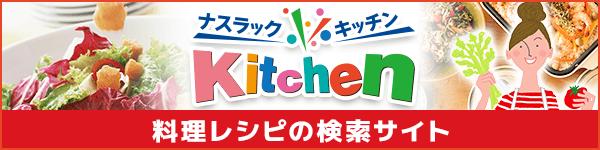 ナスラックKitchen 料理レシピの検索サイト