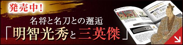 刀剣ワールド財団が企画監修!『明智光秀と三英傑』を徹底解剖!