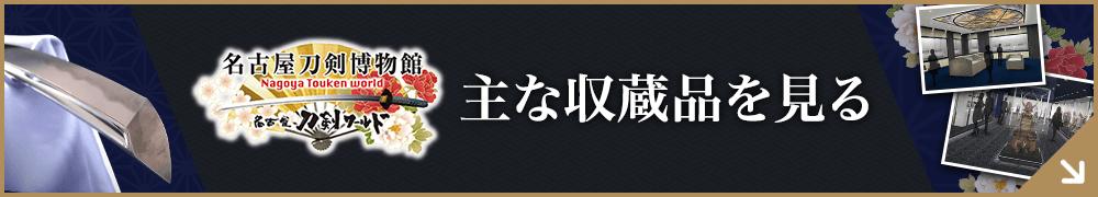 名古屋刀剣博物館「名古屋刀剣ワールド」(メーハク) 当館の主な収蔵品を見る