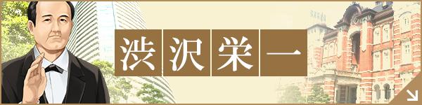 渋沢栄一の偉業