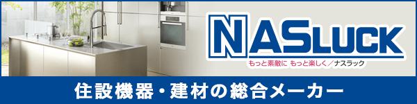 NASLUCK 住設機器・建材の総合メーカー