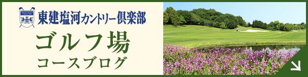 ゴルフ場 コースブログ