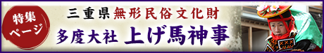 特集ページ無形民俗文化財多度上げ馬神事