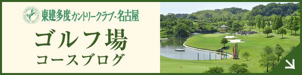 ゴルフ場コースブログ