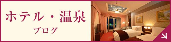 ホテル・温泉ブログ