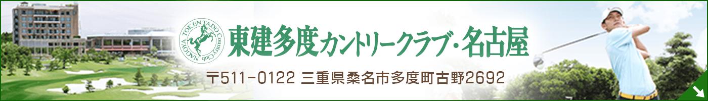 「東建多度カントリークラブ・名古屋」〒511-0122 三重県桑名市多度町古野2692