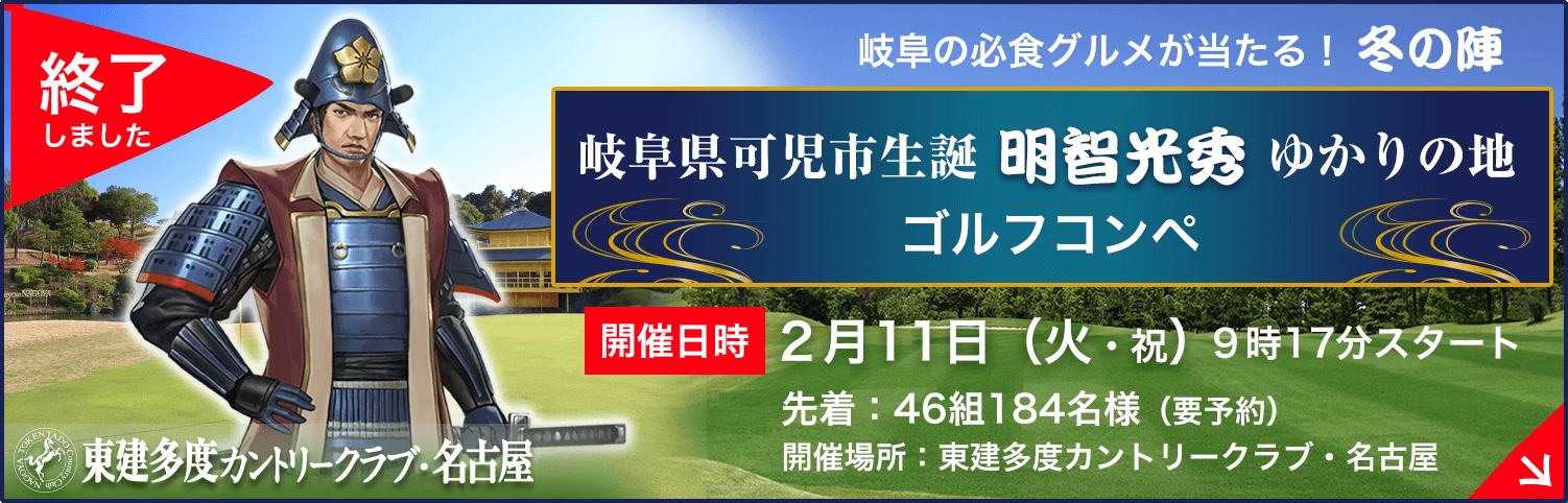 岐阜県可児地生誕 明智光秀 ゆかりの地 ゴルフコンペ 令和2年2月11日(水)