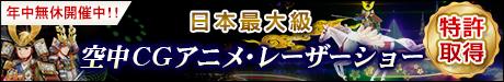 年中無休開催中!!日本最大級 空中CGアニメ・レーザーショー