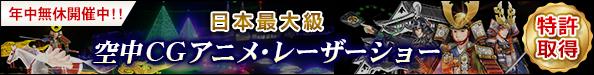 CGアニメ・レーザー(航空宇宙)ショー 特許取得!
