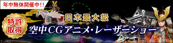 空中CGアニメ・レーザーショー