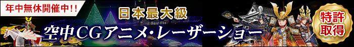 CGアニメ・レーザーショー