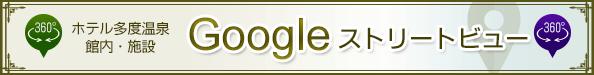 Googleストリートビュー[ホテル多度温泉の館内・施設]